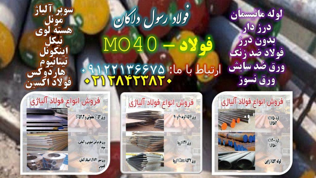 فولاد Mo40 – تسمه Mo40 – میلگرد Mo40