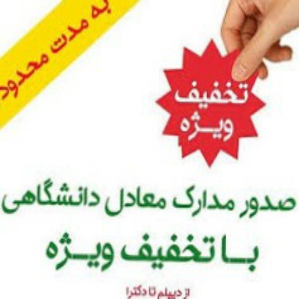 اخذ مدرک معادل فوق دیپلم در تهران | مدرک همسطح کاردانی فوری